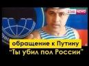 НАКИПЕЛО ОБРАЩЕНИЕ ДЕСАНТНИКА К ПУТИНУ И НАРОДУ Россия 2018