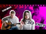 30 летлегендарная песня Сектор Газа (ПЕТЬ.ГОВОРИТЬ cover)