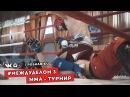 Чемпионат Калининградской области по Смешанным Единоборствам / МеждуДелом