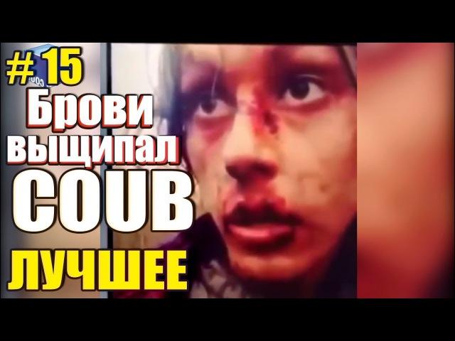 КУБ лучшее 15 | BEST CUBE