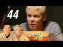 Семейный детектив. 44 серия. Смерть под камазом 2011. Драма, детектив @ Русские сери...