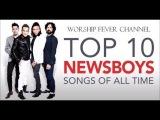 Top 10 Newsboys Songs