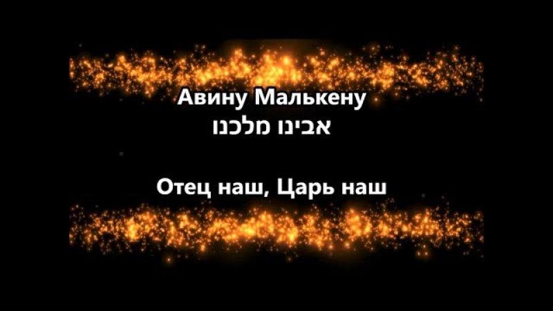 Авину Малькену / אבינו מלכנו / Отец наш, Царь наш - Gad Elbaz / גד אלבז / Гад Эльбаз