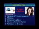 Avantice - Вебинар от 13.12.17 - что такое облачный майнинг, crypto структура. Комиссии BTC и ETH