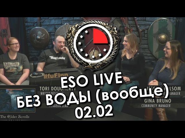 ESO LIVE без воды (на этот раз вообще) - 02.02 | Dragon Bones - обзор данжей