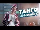 Кравц - Танго обниманго (ПРЕМЬЕРА КЛИПА 2018) 0