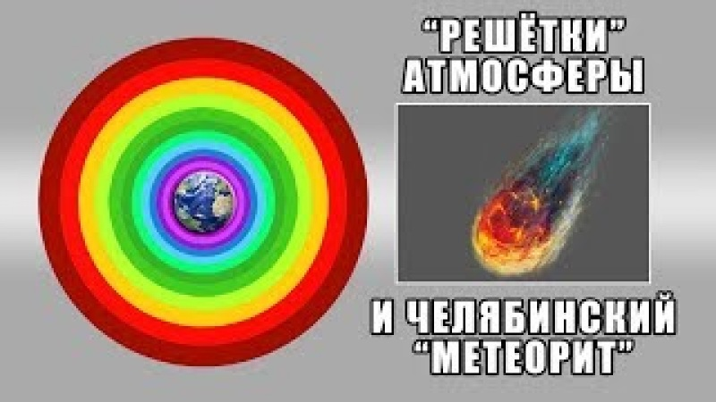 «Решётки» Атмосферы и Челябинский «метеорит»