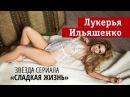 Лукерья Ильяшенко — звезда сериала «Сладкая жизнь»