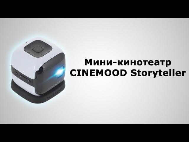 Обзор мини-проектора CINEMOOD Storytеller