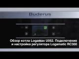 Обзор котла Logamax U052. Подключение и настройка регулятора Logamatic RC300