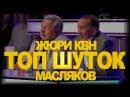 ТОП ШУТОК жюри КВН и Маслякова. Лучшие моменты, вошедшие в историю игры