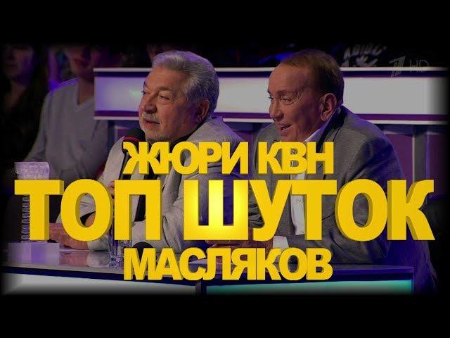 ТОП ШУТОК жюри КВН и Маслякова Лучшие моменты вошедшие в историю игры