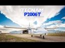 Tecnam P2006T in Spain