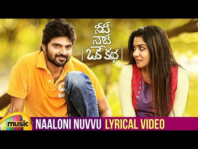 Naaloni Nuvvu Neeloni Nenu Lyrical Video   Needi Naadi Oke Katha Songs   Sree Vishnu   Satna Titus