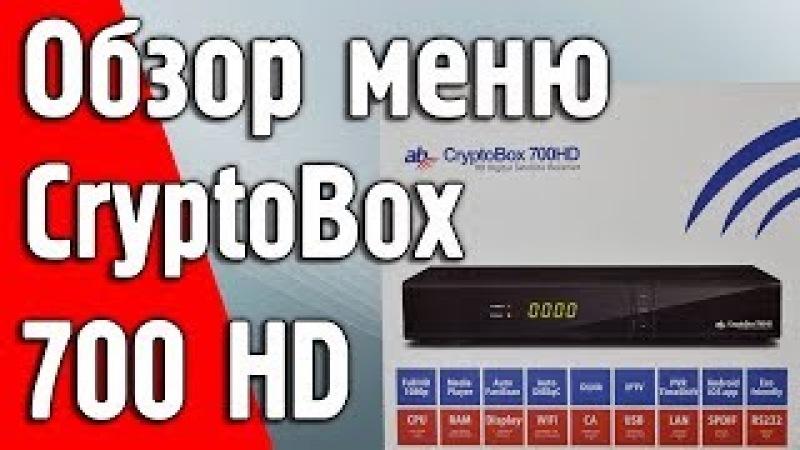 Обзор меню и возможностей AB CryptoBox 700HD DVB-SS2 HD ресивера. cryptobox