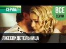 ▶️ Лжесвидетельница (все серии) - Мелодрама | Русские мелодрамы