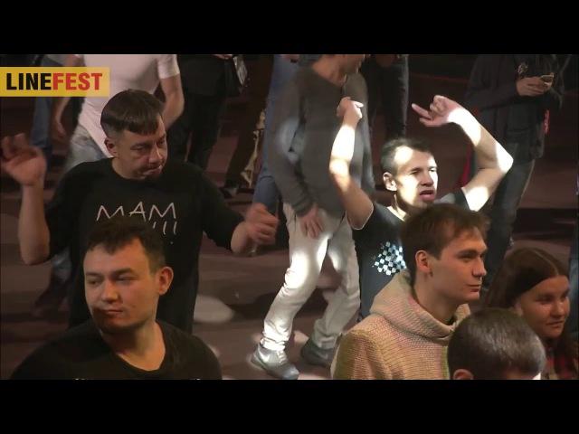Лу Фон Шаломе и КАЛИПСО (linefest 2017)