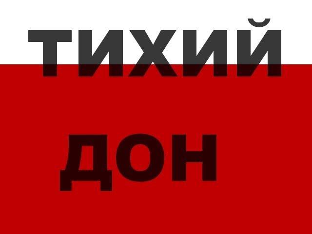 ТИХИЙ ДОН (полный фильм)