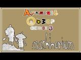 Аркадный Обзор №3.03 Machinarium! + Розыгрыш игры!