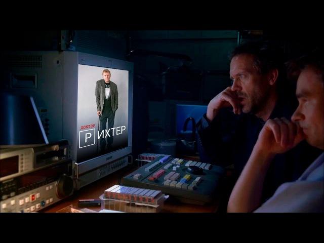 Реакция Доктора Хауса на Доктора Рихтера 2
