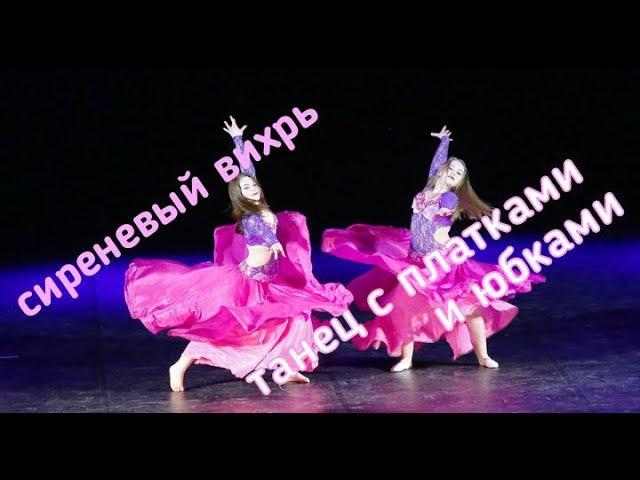 Сиреневый вихрь дуэт восточный оригинальный танец живота с платками шалями и м...