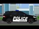 Мультики про машинки. Полицейская машина. Видео для детей Полицейская погоня