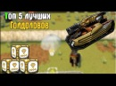 Танки Онлайн Favorite Tanks ТОП 5 ЛУЧШИХ ГОЛДОЛОВОВ