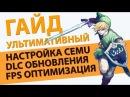 Полный гайд по настройке CEMU для игры в Zelda BotW Обновлен 19 05 2018
