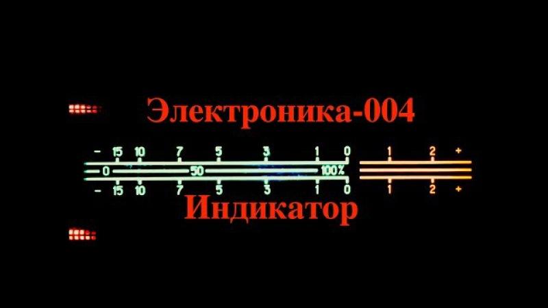 Электроника-004. Светодиодная лента в индикаторе