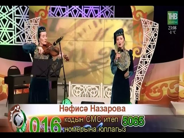 Нафиса Назарова - Сәгать чылбыры ( татар халык жыры ) скрипка: Алсу Желонина