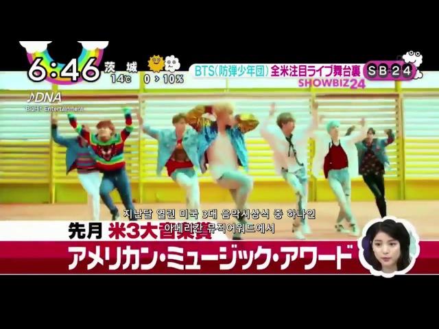 [한글자막] 171205 Oha!4 뉴스라이브, Zip, 메자마시TV 방탄소년단 미국방송데뷔 소감 인535