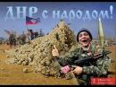 Куриный Генерал Захарченко строит новое государство Малороссия