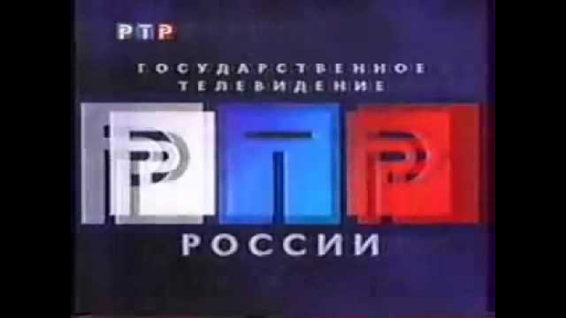Часы заставка вести РТР 1998-1999 VHS