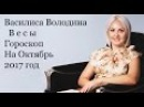 Весы Василиса Володина Октябрь 2017 год