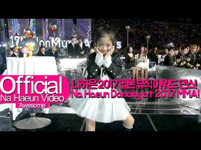 나하은 Na Haeun 2017 멜론 뮤직 어워드 후보소개 댄스 2017 Melon Music Awards Best Dance Nominees Dance