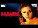 Hawa {HD} - Tabu - Shahbaz Khan - Mukesh Tiwari - Bollywood Full Movie - (With Eng Subtitles)