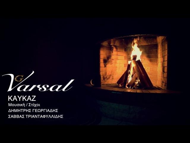 VASILIADIS ◣ Καυκάζ ● Kavkaz ◥【 Ποντιακά 2017 】