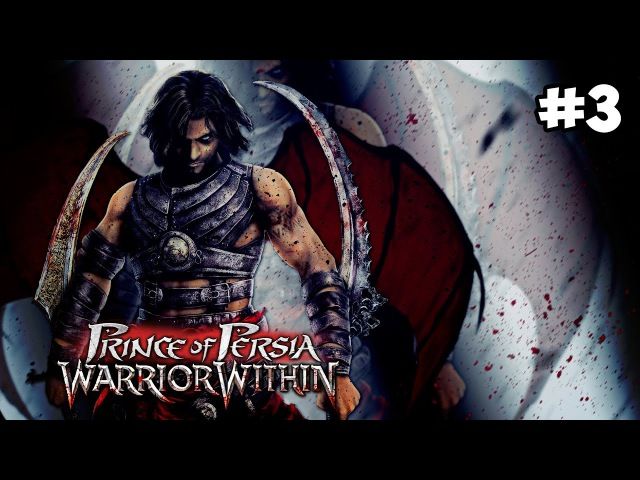 Prince of Persia: Warrior Within - Дахака [3]