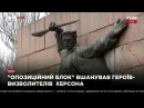 Херсон отметил 74 ую годовщину освобождения от немецко фашистских захватчиков 14 03 18
