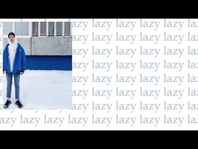 КТО ТАКОЙ LAZY SHIFTER