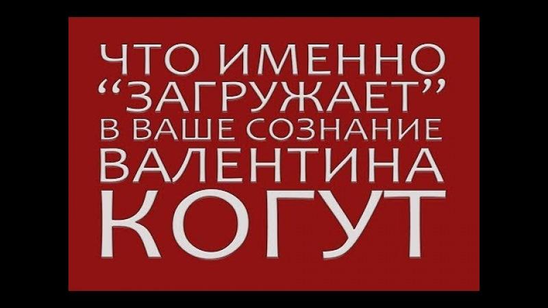 Выпуск 1 - Что на самом деле загружает в ваше сознание Валентина Когут - Президент РФ В. В. Путин.