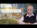 Какую мечту Русская цивилизация может предложить миру сегодня Зазнобин В. М.