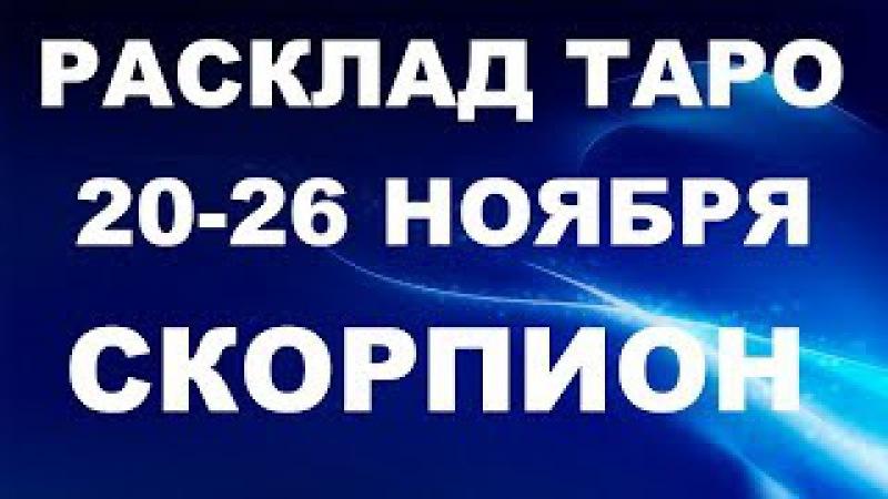 СКОРПИОН РАСКЛАД НА НЕДЕЛЮ 20 - 26 НОЯБРЯ | гадание таро онлайн
