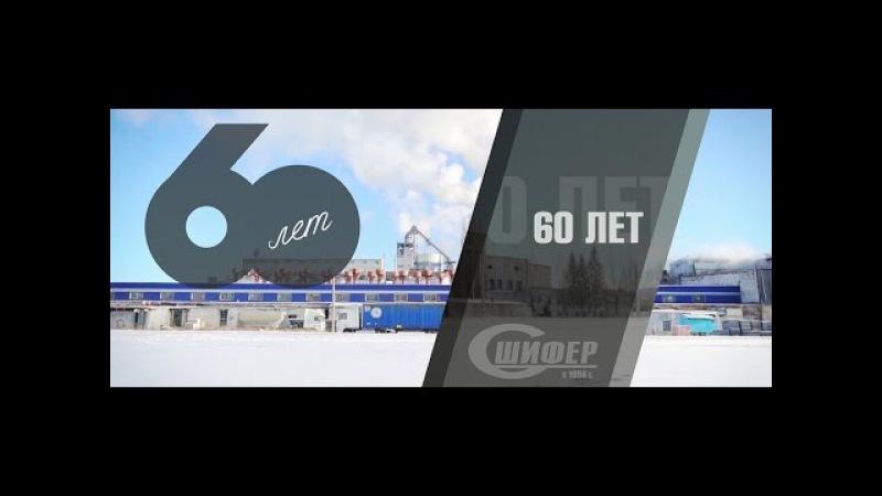 ООО Шифер, г. Стерлитамак - 60 лет. февраль 2016