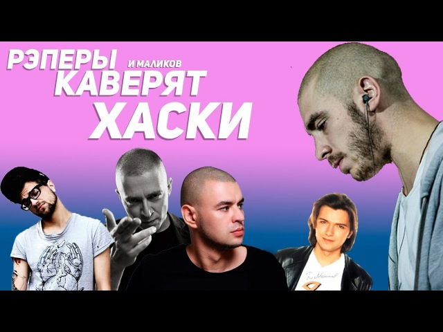 МАЛИКОВ, ЛСП, OXXXYMIRON и др. КАВЕРЯТ ХАСКИ (ПУЛЯ - ДУРА)
