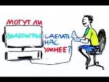 Научпок - Видеоигры делают нас умнее yfexgjr - dbltjbuhs ltkf.n yfc evytt