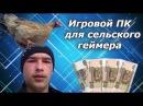 Сборка игрового ПК для сельского геймера за 800 рублей - Супер бич сборка 4