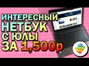 Интересный нетбук с Юлы за 1 500 рублей 26$ Нерабочий недобук Обслуживание и пр