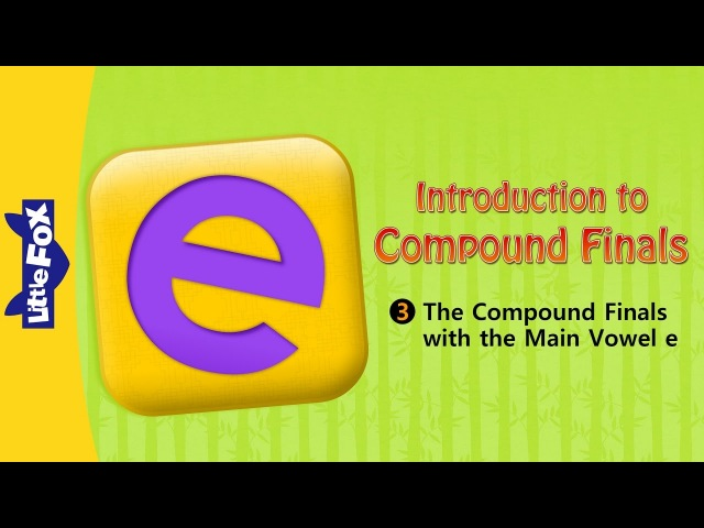 Introduction to Compound Finals 3: Main Vowel e | Level 1 | Chinese | By Little Fox