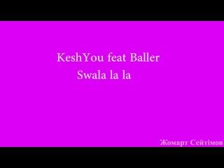 KeshYou ft Baller-Swala la la(караоке/текст песни)